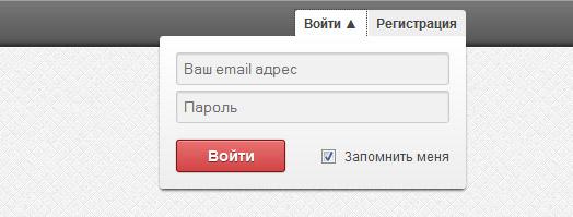 Как сделать вход в html