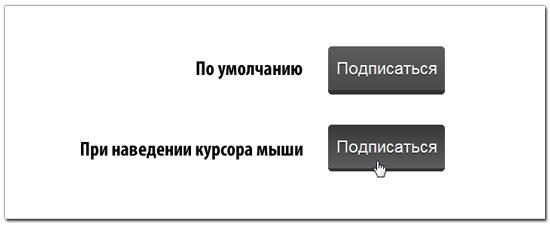 Как сделать меняющуюся кнопку при наведении