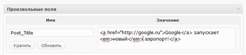 Используем HTML в произвольном поле